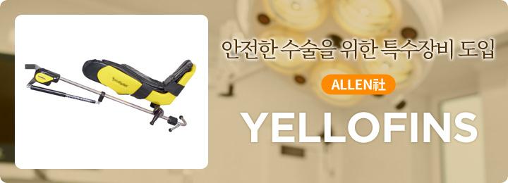 안전한 수술을 위한 특수장비 도입: YELLOFINS 장비사진
