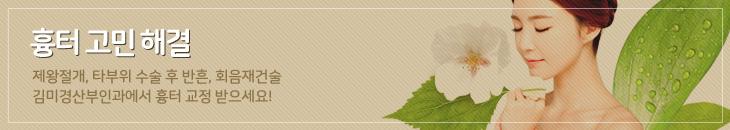 흉터 고민 해결:제왕절개, 타부위 수술 후 반흔, 회음재건술 김미경산부인과에서 흉터 교정 받으세요!