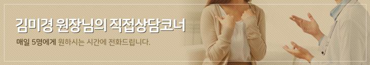 김미경 원장님의 직접상담코너:매일 5명에게 원하시는 시간에 전화드립니다.